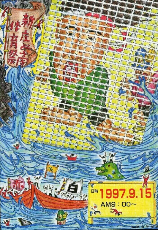 1997年新庄学園体育祭ポスター。