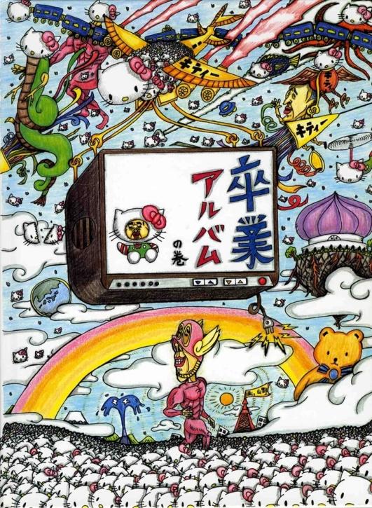 1998年・高校の卒業アルバム(表)