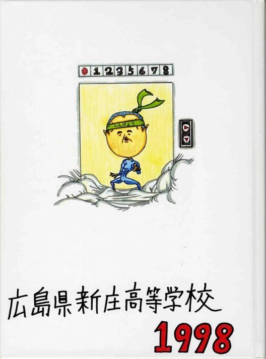 1998年・高校の卒業アルバム(裏)