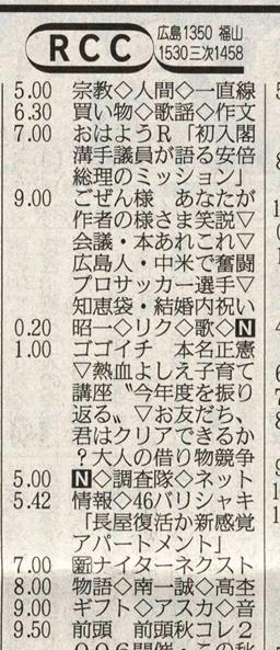 2006年9月。中国新聞ラジオ。