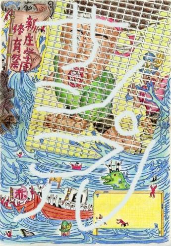 (サンプル)☆新庄高校体育祭ポスター96年&97年