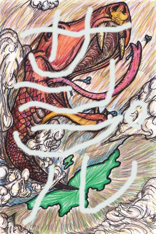 (サンプル)☆新潟から世界に羽ばたくヘビ!!2012年12月21日(金)