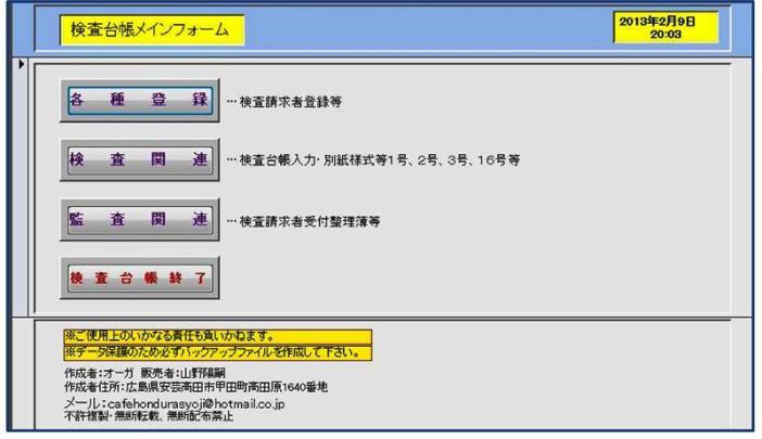 ①検査台帳 トップページ イメージ画像-1