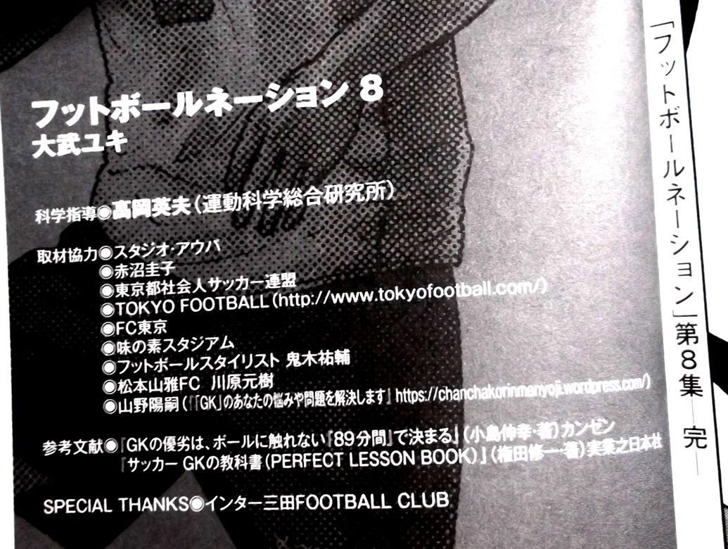 フットボールネーション 1巻 大武ユキ - 小学館eコ …